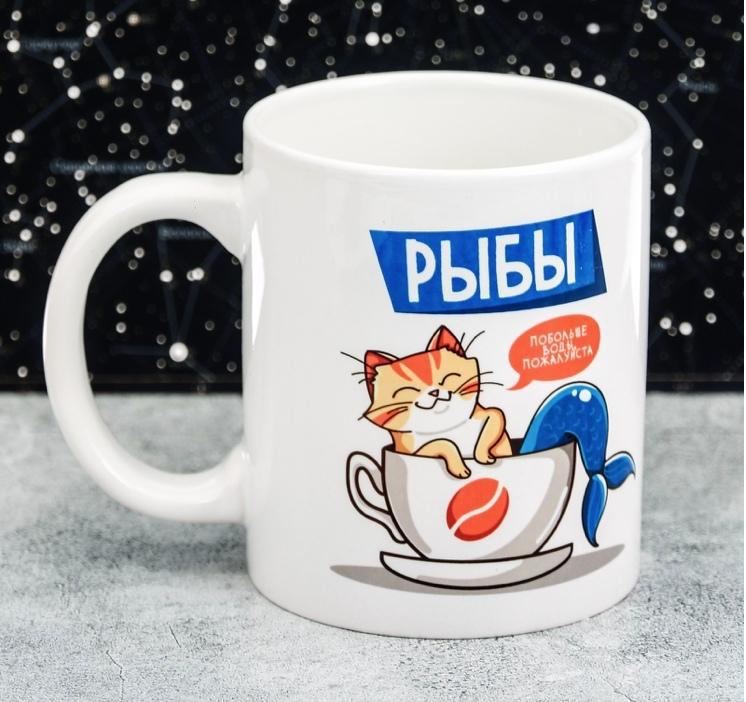 Кружка знак зодиака «Рыбы» рисунок Котик «Обожаю кофе», 300 мл