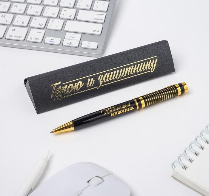 """Подарочная ручка """"Герою и защитнику"""", металл"""
