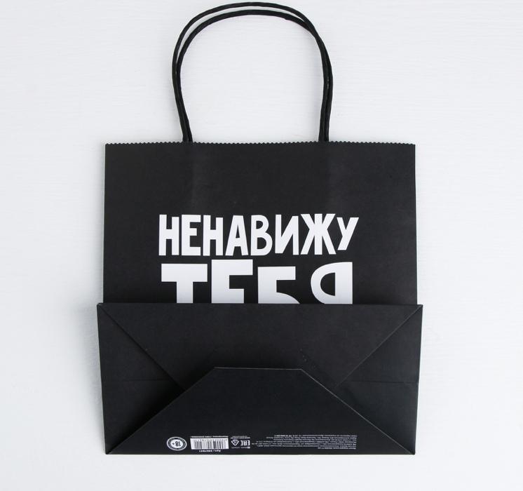 Пакет подарочный «Ненавижу тебя меньше всех», 22 х 22 х 11 см чёрный