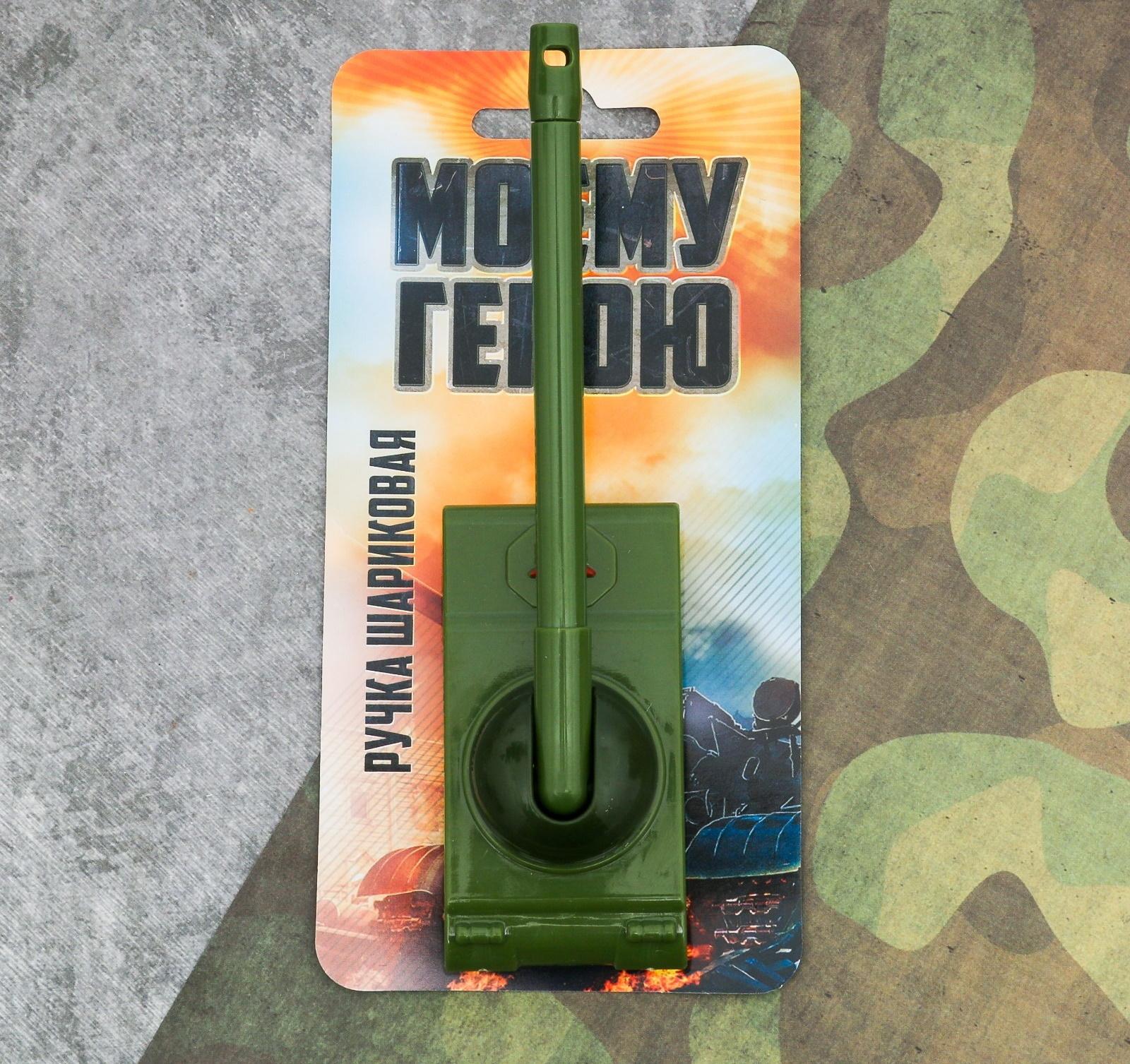 """Ручка-танк """"Моему герою"""" на подложке"""