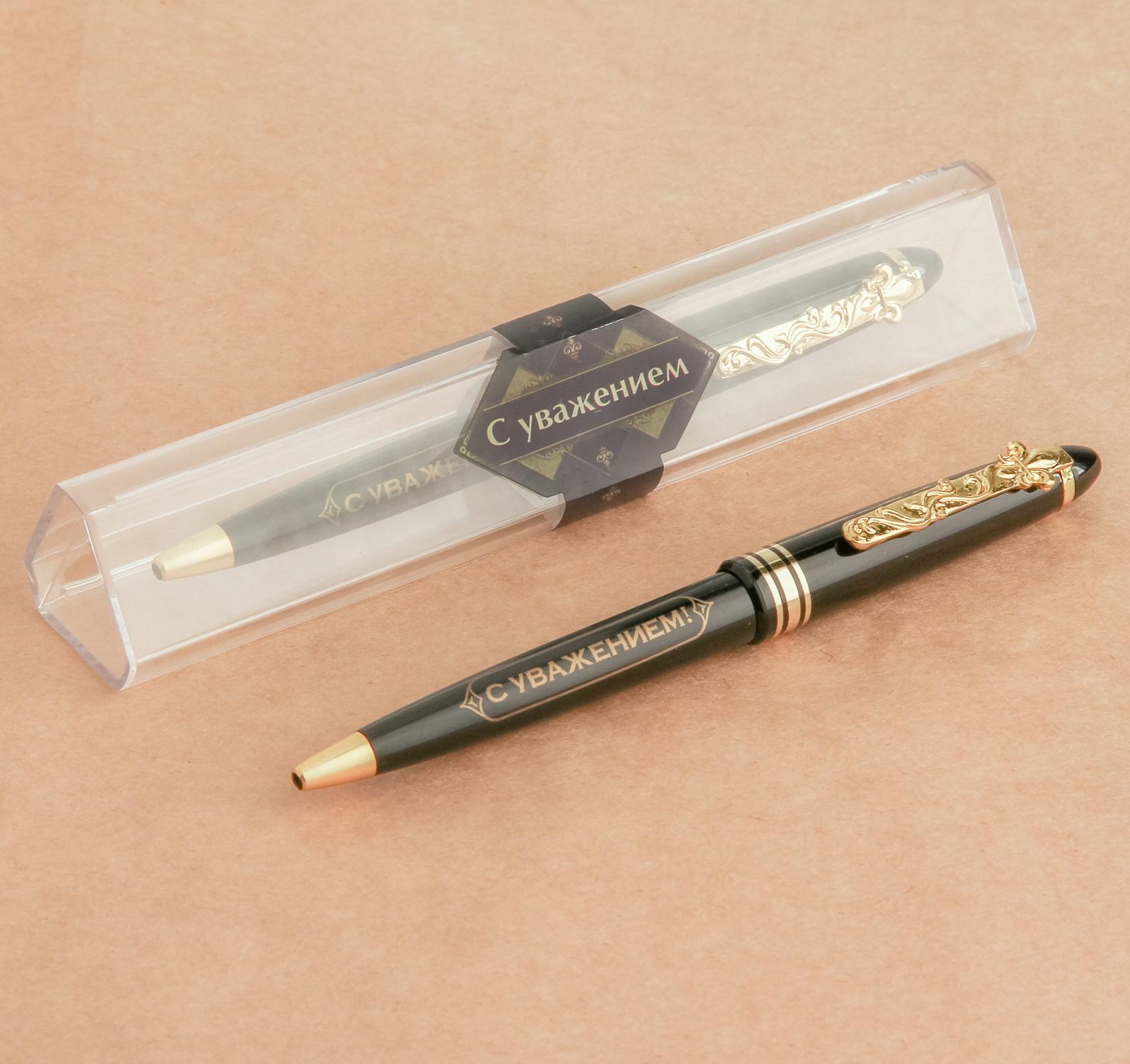 """Ручка подарочная """"С уважением"""""""