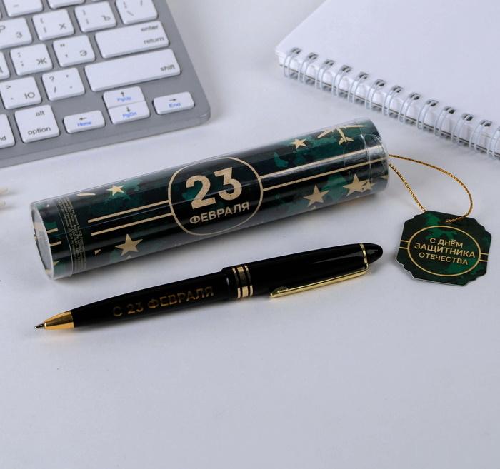 Ручка подарочная в тубусе со звёздами мужская, надпись на ручке с 23 февраля