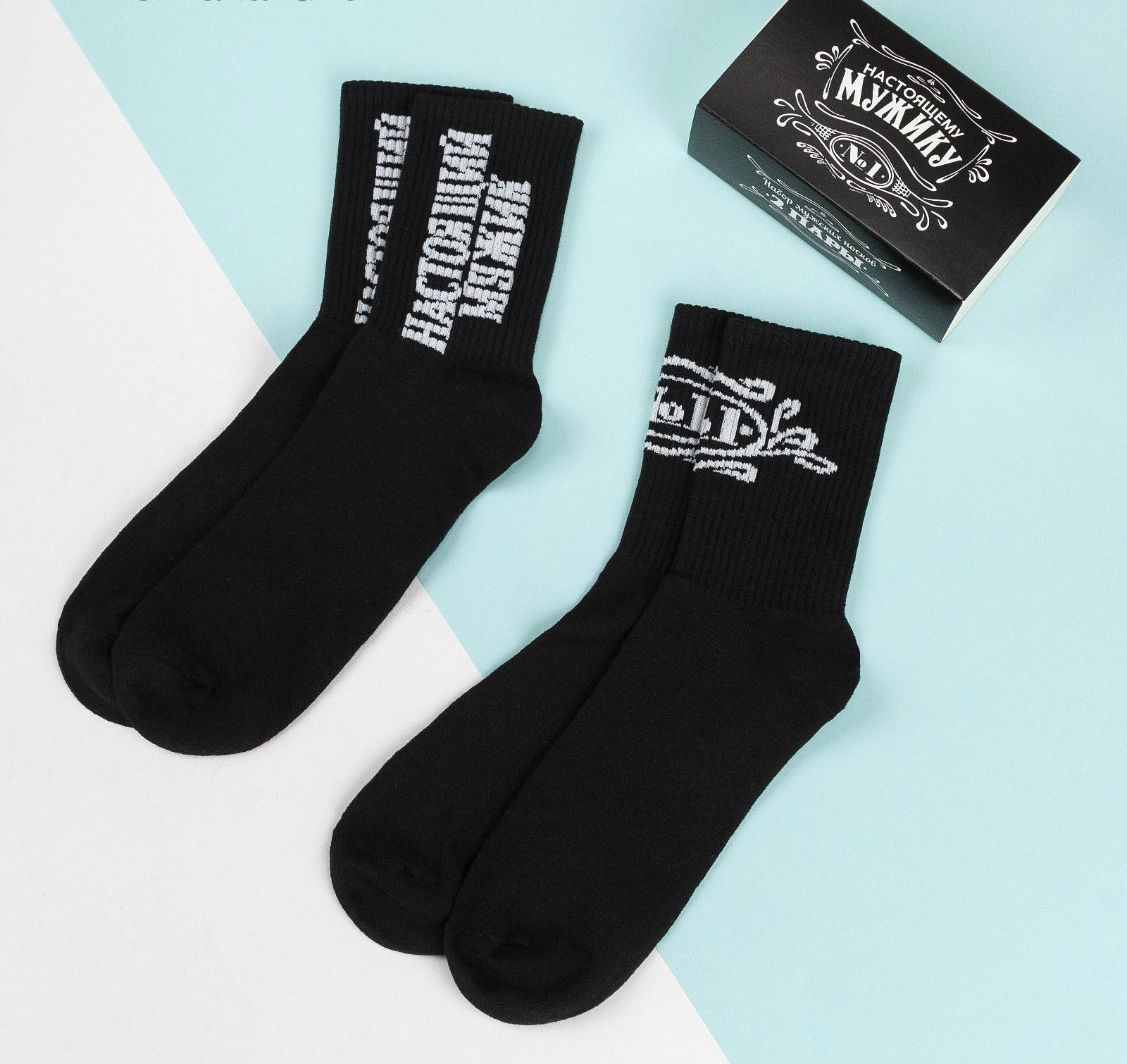 """Набор мужских носков """"Настоящий мужчина"""" 2 пар, р. 41-44"""