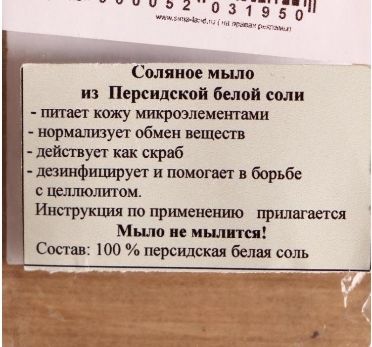 Соляное мыло-скраб персидская соль, брусок 9 см