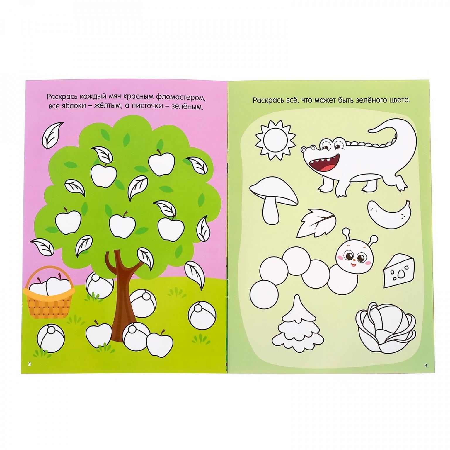 Раскраска многоразовая «Рисуй-стирай. Весёлые задания» 12 стр.
