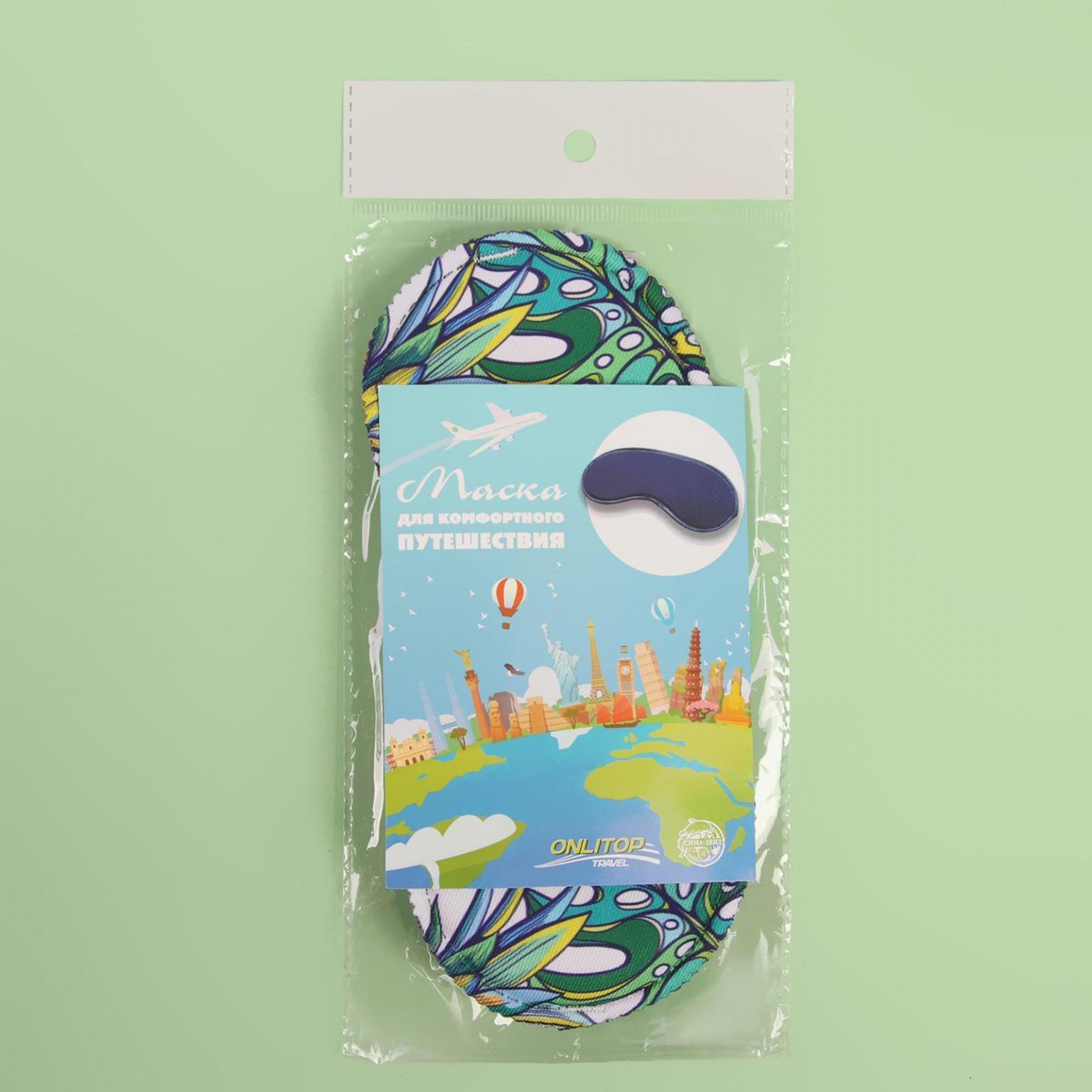 Маска для сна «Рай» 19,5  8,5 см, резинка одинарная