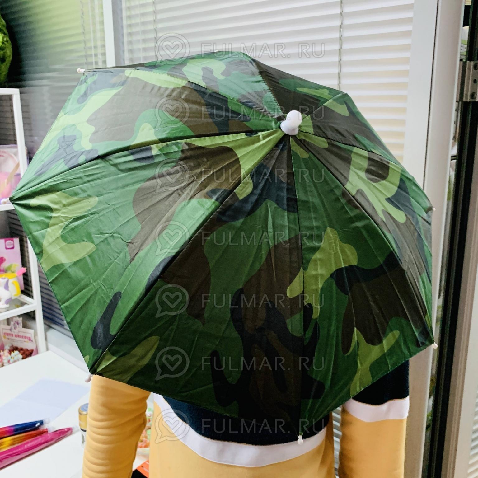 Зонт-шляпа на голову 55 см Камуфляж на резинке
