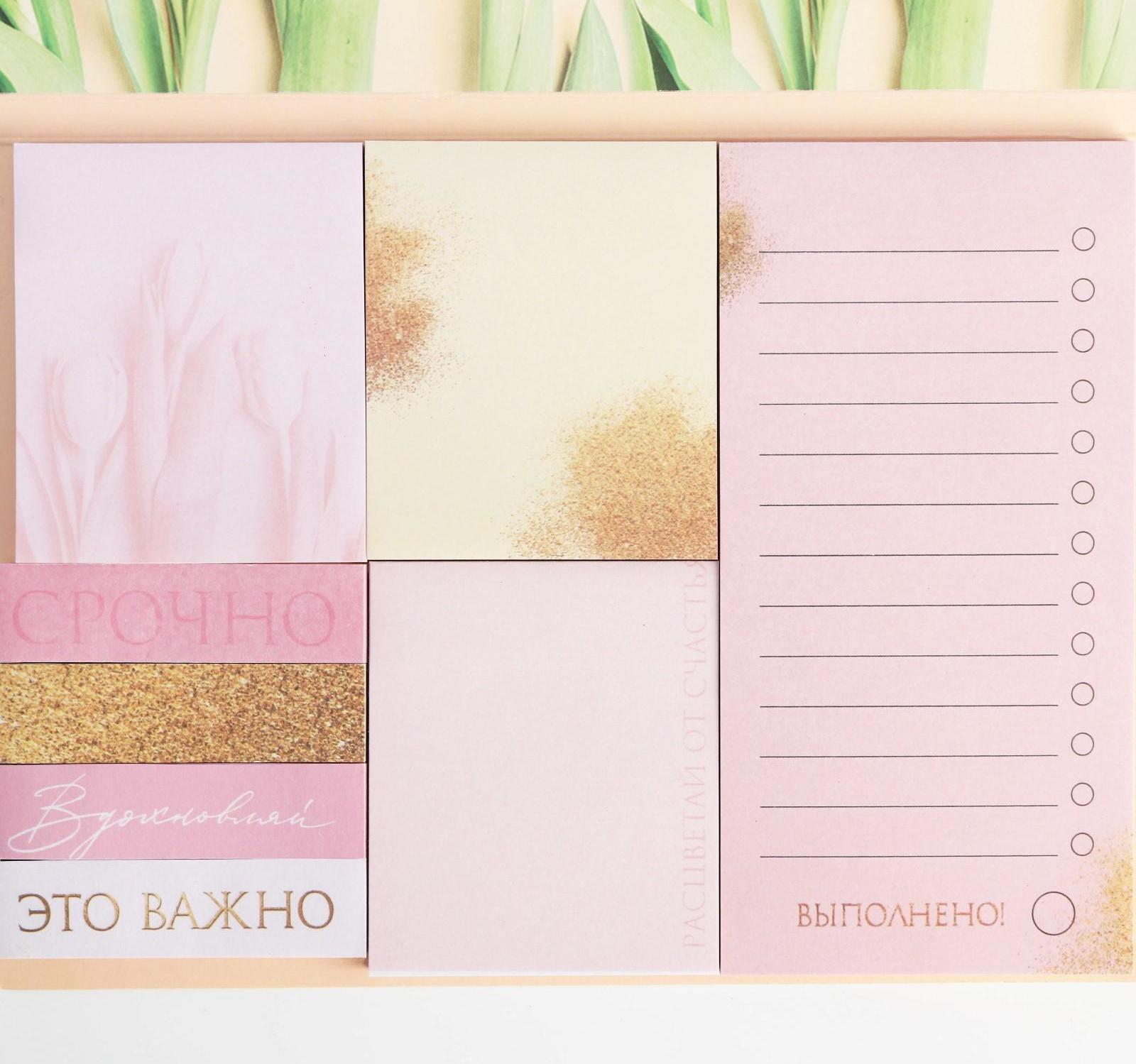 """Набор блоков для записей с липким краем """"Расцветаю. С 8 Марта"""" , 8 блоков"""