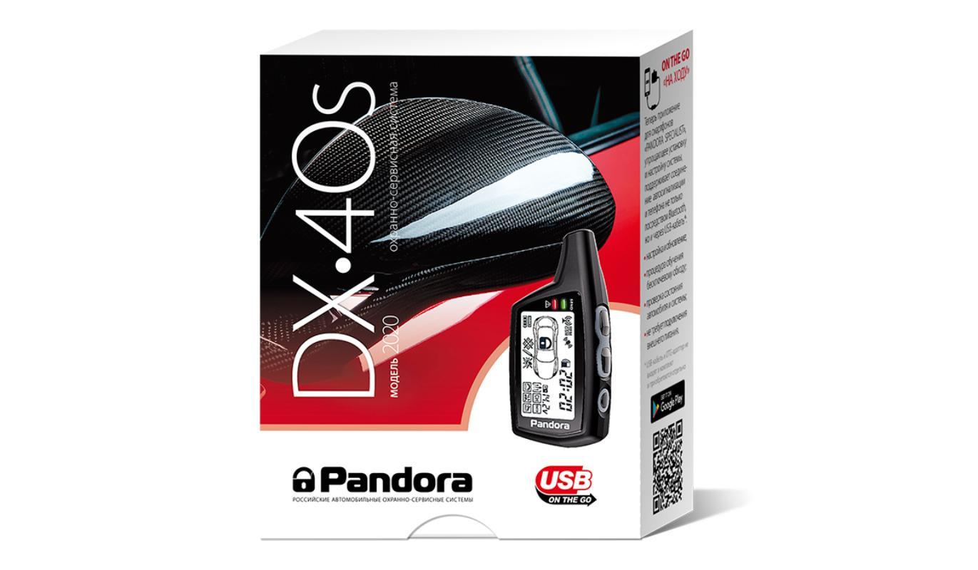 Автосигнализация Pandora DX-40S